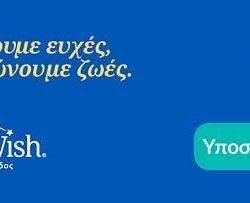 Make-A-Wish (Make-A-Wish Greece)