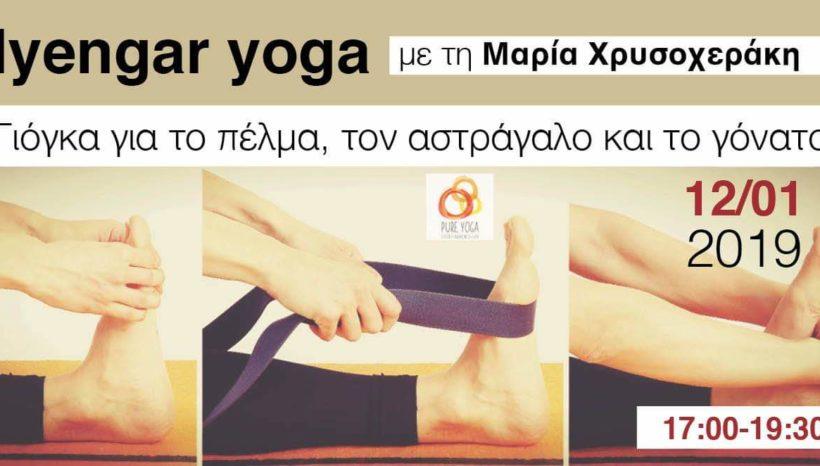 Iyengar yoga με τη Μαρία Χρυσοχεράκη
